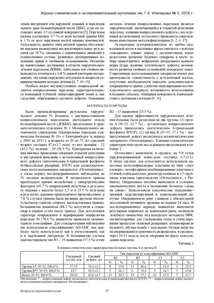 augmentaciya-kostnyx-defektov-distalnogo-otdela-page-1