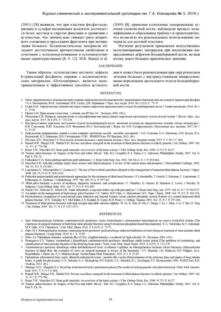 augmentaciya-kostnyx-defektov-distalnogo-otdela-page-5